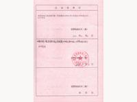 水利水电工程监理丙级资质证书