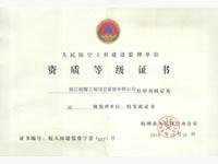 人民防空工程建设监理丙级资质证书
