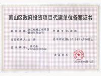 代建资质证书